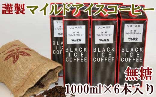 ■【謹製】無糖マイルドアイスコーヒー1000ml×6本セット