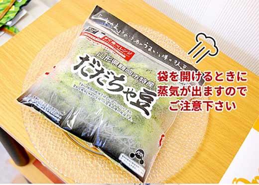 AT30鶴岡白山産だだちゃ豆(本豆)1kg