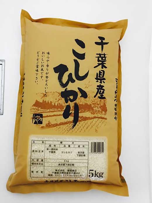 「コシヒカリ」5kg