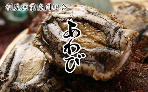 利尻漁業協同組合「天然蝦夷あわび(冷凍)2㎏」