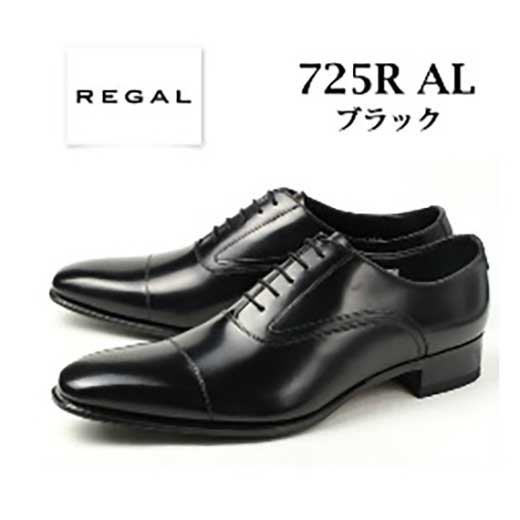 (25.5cm)REGALリーガルストレートチップブラックリクルートメンズビジネス725RAL