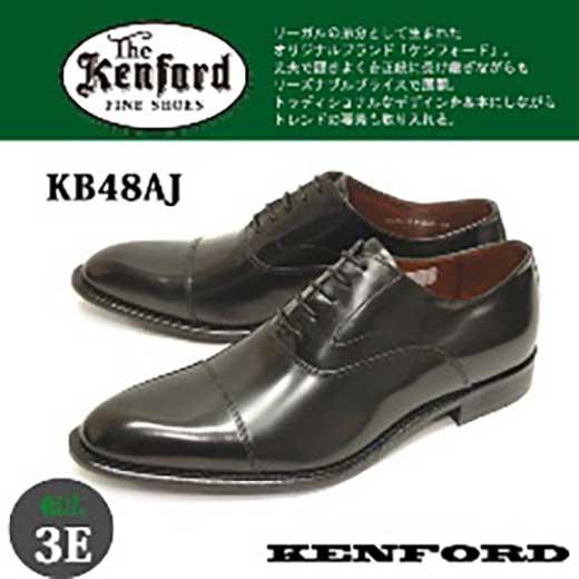 (25.5cm)KENFORDケンフォード艶感が美しい幅広3EウィズのストレートチップビジネスシューズKB48AJ
