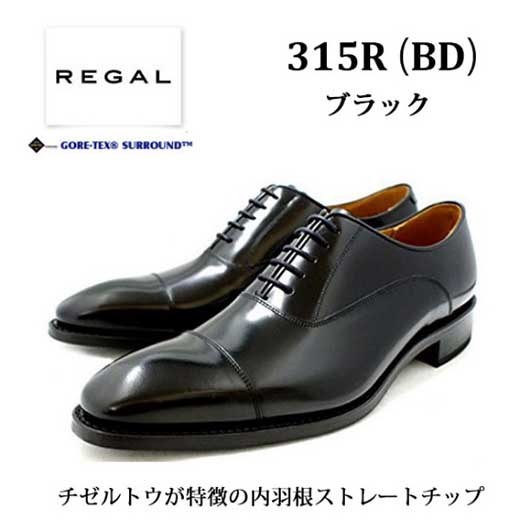 (25.5cm)REGALリーガルメンズストレートチップビジネスシューズ315RBD