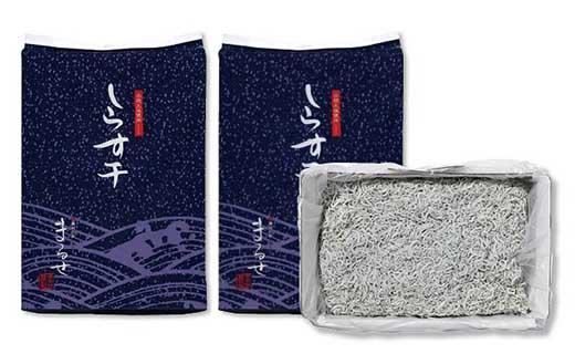 大津港水揚げのしらす干し2kg(1kg×2個)