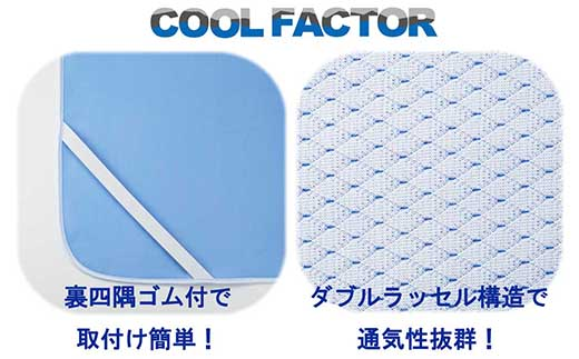 クールファクター 接触冷感敷パット(シングルサイズ100×205㎝)