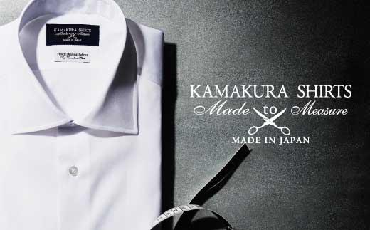 KamakuraShirtNo.12000【ギフトBOXなし】