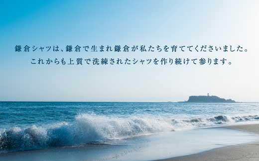 KamakuraShirtNo.21000【ギフトBOX付き】