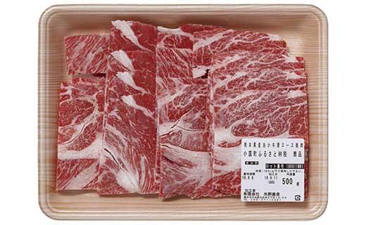 あか牛肩ロース焼肉用500g~阿蘇の自然の宝物~