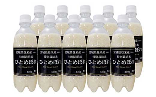 RM733-C【29年度産】ようきな米(ペットボトル入り米)450g×10本【17000pt】