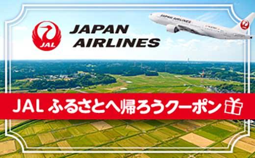 【浦添市】JALふるさとへ帰ろうクーポン(4,000点分)