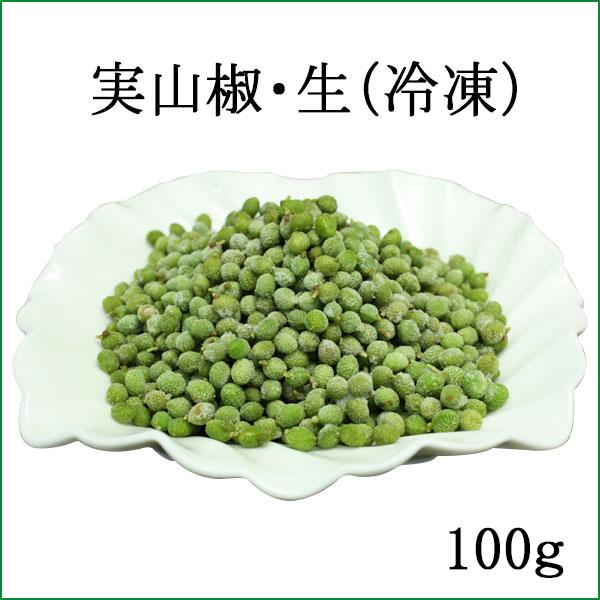 【スパイスの郷TOSA】実山椒・生(冷凍)100g/高知県産
