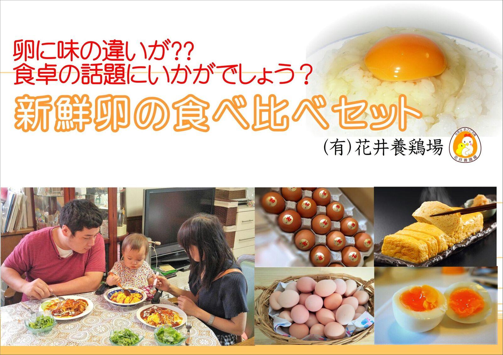 卵に味の違いが!!?? 家族団らんの話題に新鮮たまごの食べ比べセット(10個×3種類)