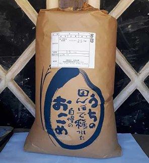 ★10月末受付終了★【新米】地元農家の厳選良質米「美浦村産コシヒカリ玄米」15㎏
