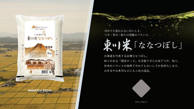 【H30年産米】北海道初地域ブランド 東川米「ななつぼし」無洗米10kg