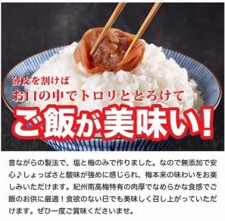 本場和歌山みなべの昔ながらのしょっぱい梅干し2kg(1kg×2セット)