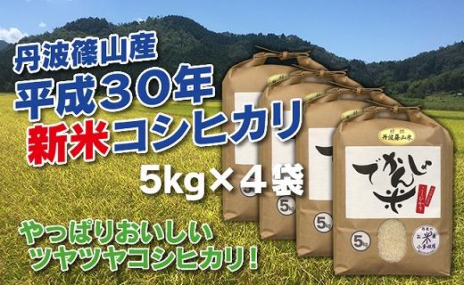 新米の味と香りが抜群!丹波篠山産こしひかり5kg×4