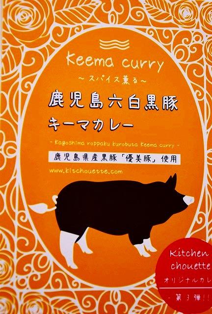 鹿児島六白黒豚キーマカレー3個セット
