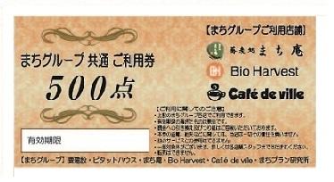 まちグループ全店共通ご利用券500点券×8枚(4千点分)