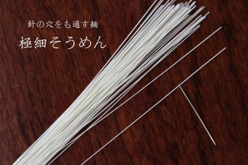 4代目麺匠高橋優「極細そうめん」50g×16束