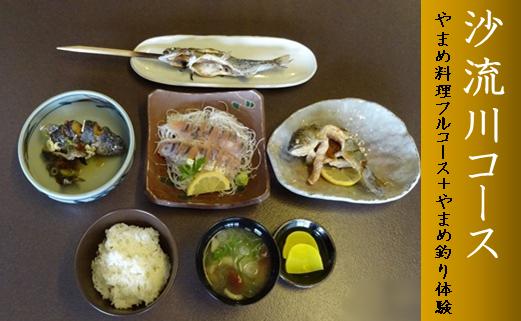 ※受付期間終了※沙流川コース(やまめ料理フルコース+やまめ釣り体験)