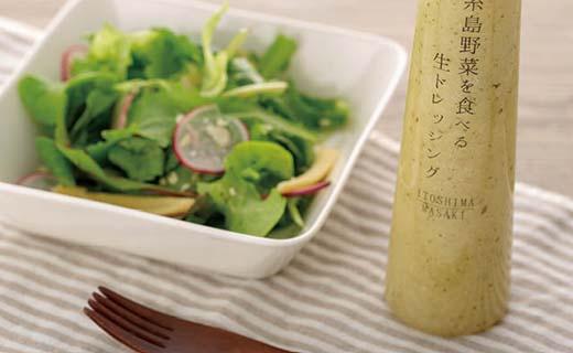 【お徳用】糸島野菜を食べる生ドレッシング3種類3本セット(人参1本、大根と大葉1本、玉ねぎ1本)