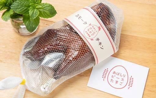 【数量限定】<網走産>あばしりピースたまごの平飼い親鶏スモークチキン【半身】2本セット