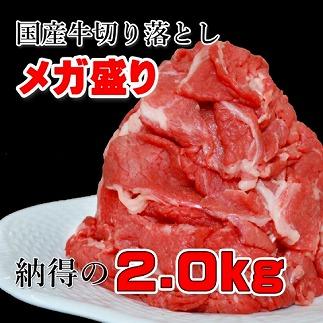 国産牛切り落としメガ盛り2.0kg