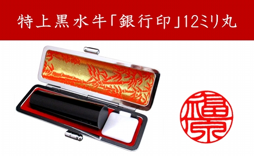【12ミリ丸】《京印章制作士・一級彫刻技能士が彫る》特上黒水牛「銀行印」