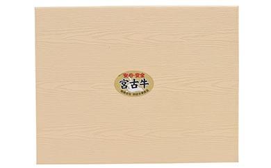宮古島産黒毛和牛特選5等級<焼肉800g>