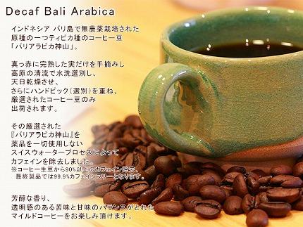 デカフェ バリ 神山【豆のまま】1kg(200g×5袋)無農薬カフェインレスコーヒーデカフェ