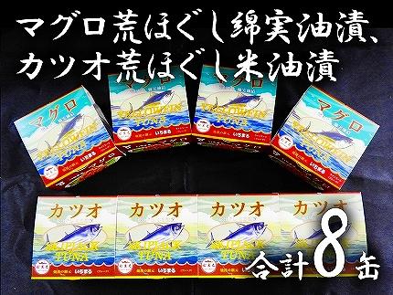 焼津の網元・いちまるツナ缶8缶セット