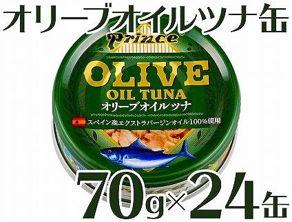OL50オリーブオイルツナ24缶セット