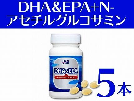 DHA&EPA+N-アセチルグルコサミン5本