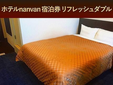 ホテルnanvan宿泊券リフレッシュダブル