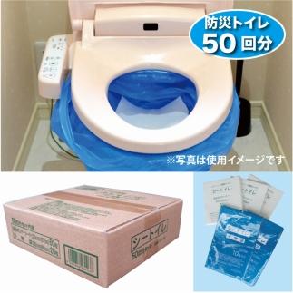 防災トイレ50回分セット【シートイレ】