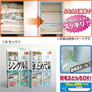 【日本製】ふとん圧縮袋Aセット(シングル掛けふとん用M・シングルまとめて圧縮袋用LL)