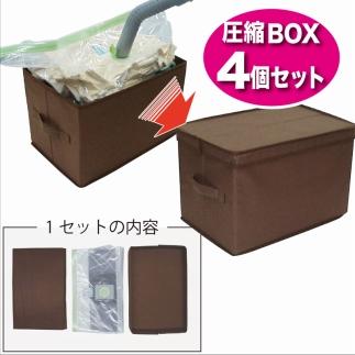 圧縮BOX ハードタイプSサイズ4個セット