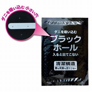 【ダニ捕りパック】ブラックホール 6個セット