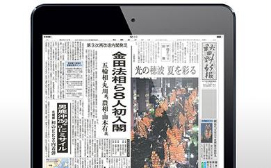 秋田魁新報電子版(さきがけ電子版、購読1年、県外居住者限定)