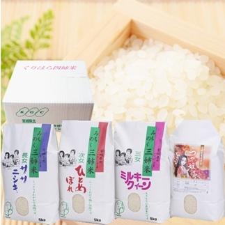 【H30年産】宮城県北特A地域のお米詰合せ【くりはら四姉米B】4品種各5㎏入