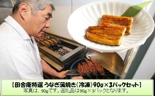 田舎庵特選 うなぎ蒲焼き(冷凍)90g×3パックセット【木箱入り】