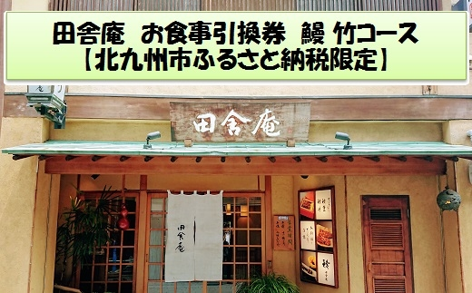 IK03-20鰻料理専門店「田舎庵」お食事引換券【北九州市ふるさと納税限定】