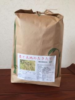 AD7022-C【平成30年産】たきたて5kg・減農薬栽培米