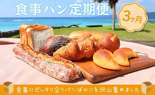 【晴れるベーカリー】食事パンの定期便~3ヶ月コース~