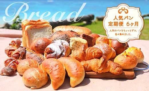 【晴れるベーカリー】人気パンの定期便~6ヶ月コース~