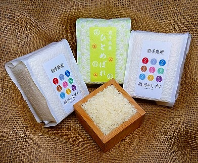 盛岡市産 米の味わいくらべ3合×3個 (ギフト用)