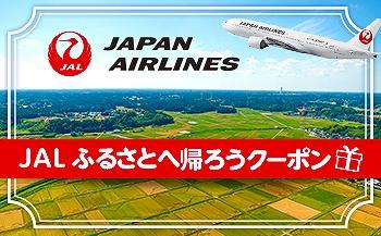 【恩納村】JALふるさとへ帰ろうクーポン(3,000点分)