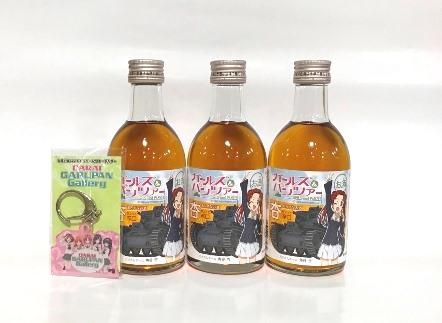 ガルパン杏酒3本セット