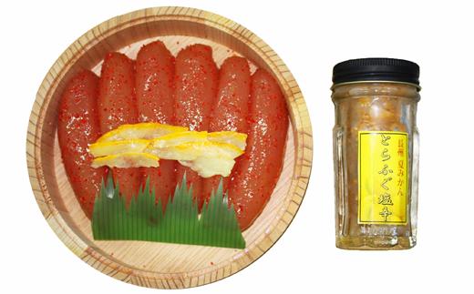 長州夏みかん風味 とらふく塩辛&辛子明太子セット