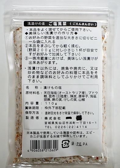 売れっ子・大集合!(のり・海藻ほか5点セット)